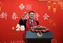Photo of Celebran el Año Nuevo Chino con el Embajador Zhu Qingqiao